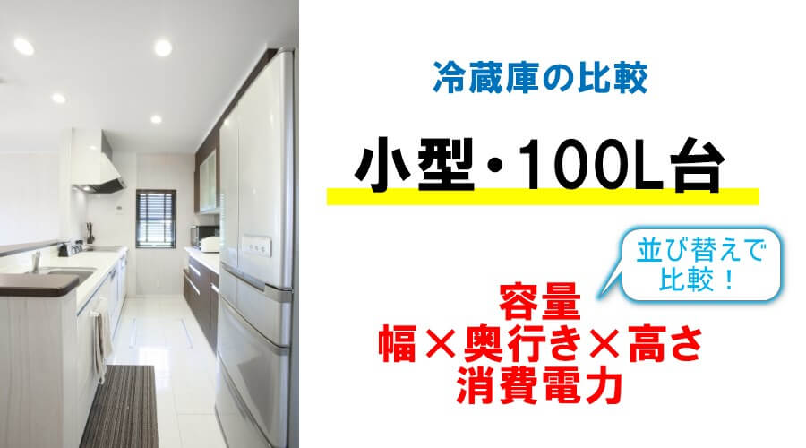 一人暮らし用冷蔵庫【小型~100L台】おすすめの大きさサイズと消費電力の比較