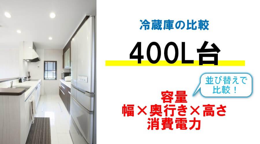 【冷蔵庫 400L台】おすすめの大きさサイズ(奥行き×縦×横)と消費電力の比較