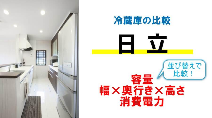 【日立 冷蔵庫】おすすめ機種の大きさサイズと消費電力のラインナップ