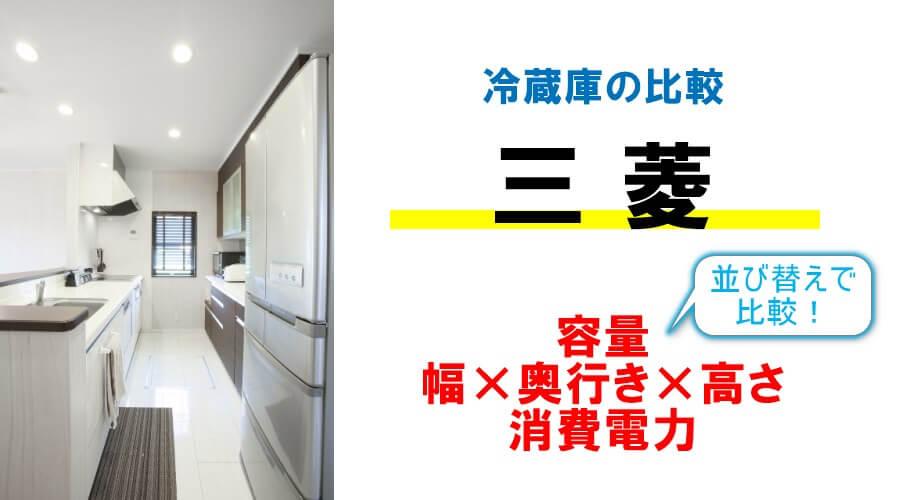 【三菱 冷蔵庫】おすすめ機種の大きさサイズと消費電力のラインナップ